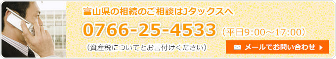 富山県の相続のご相談はトマック・Jタックスへ 0766-25-4533